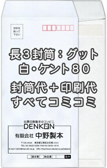 長3白【ケント80】口糊付(グット)★名入れ封筒印刷 4000枚