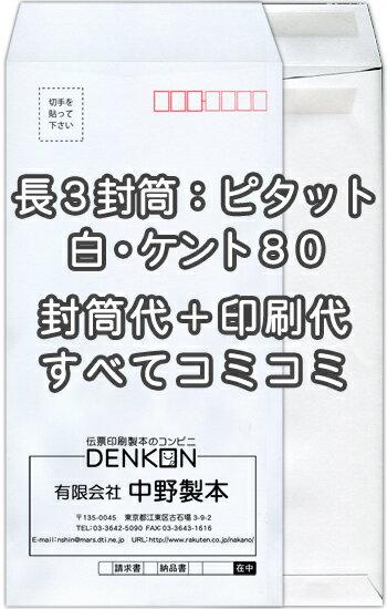 長3白【ケント80】口糊付(ピタット)★名入れ封筒印刷 4000枚