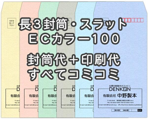 長3ECカラー100・口糊付(スラット)★名入れ封筒印刷 4000枚