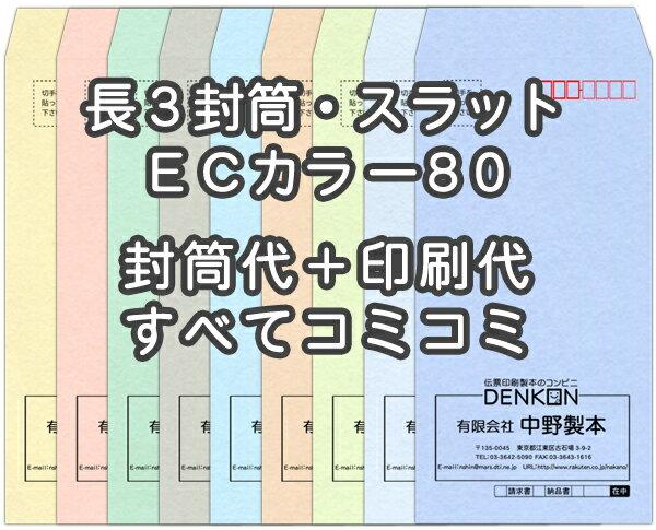 長3ECカラー80・口糊付(スラット)★名入れ封筒印刷 3000枚