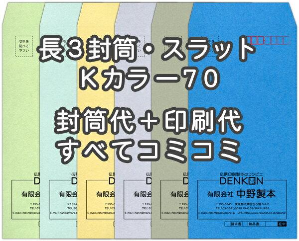 長3Kカラー70・口糊付(スラット)★名入れ封筒印刷 10000枚