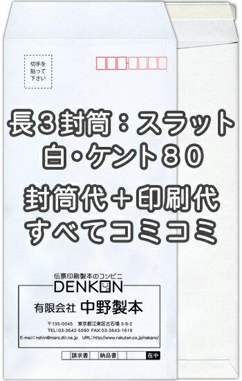 長3白【ケント80】口糊付(スラット)★名入れ封筒印刷 10000枚