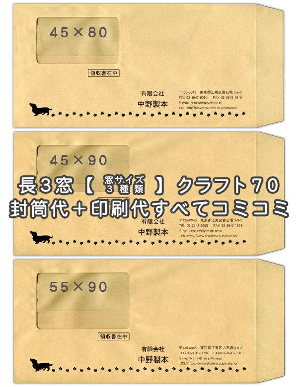 長3窓【窓サイズ3種類】ハイルック・クラフト70★名入れ封筒印刷 10000枚