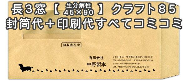 長3窓【45×90mm】ハイルック・クラフト85生分解性★名入れ封筒印刷 10000枚
