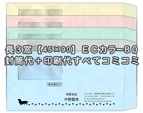 長3窓【45×90mm】ハイルック・ECカラー80★名入れ封筒印刷 5000枚