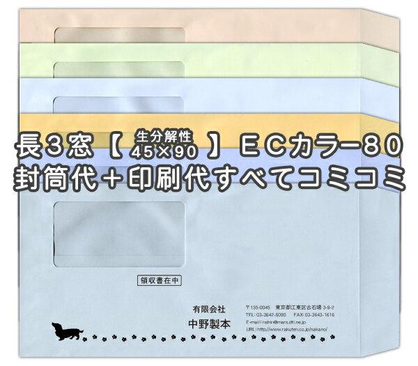長3窓【45×90mm】ハイルック・ECカラー80生分解性窓★名入れ封筒印刷 5000枚