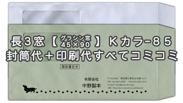 長3窓【45×90mm】ハイルック・Kカラー85グラシン窓★名入れ封筒印刷 5000枚