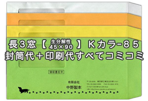 長3窓【45×90mm】ハイルック・Kカラー85生分解性窓★名入れ封筒印刷 5000枚