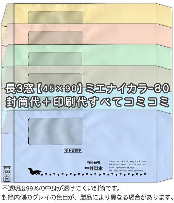 長3窓【45×90mm】ハイルック・ミエナイカラー80★名入れ封筒印刷 5000枚