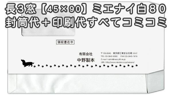 長3窓【45×90mm】ハイルック・ミエナイ白80★名入れ封筒印刷 10000枚