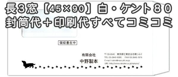 長3窓【45×90mm】ハイルック・白ケント80★名入れ封筒印刷 10000枚