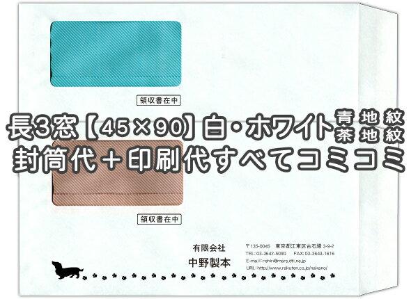 長3窓【45×90mm】ハイルック白ホワイト地紋入70★名入れ封筒印刷 10000枚