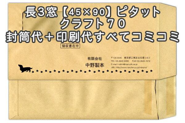 長3窓【45×90mm】ハイルック・クラフト70口糊付:ピタット★名入れ封筒印刷 3000枚