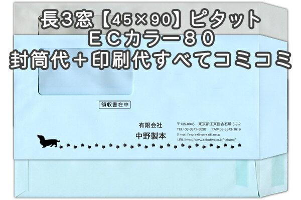 長3窓【45×90mm】ハイルック・ECカラー80口糊付:ピタット★名入れ封筒印刷 4000枚
