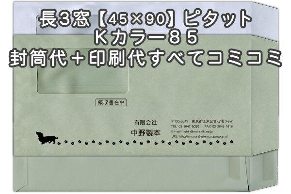 長3窓【45×90mm】ハイルック・Kカラー85口糊付:ピタット★名入れ封筒印刷 3000枚