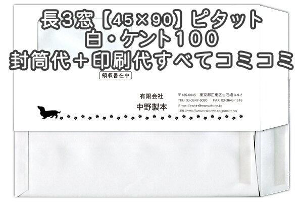 長3窓【45×90mm】ハイルック・白ケント100口糊付:ピタット★名入れ封筒印刷 5000枚