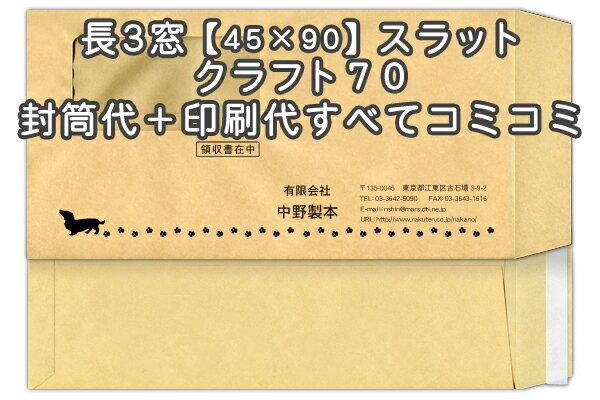 長3窓【45×90mm】ハイルック・クラフト70口糊付:スラット★名入れ封筒印刷 5000枚