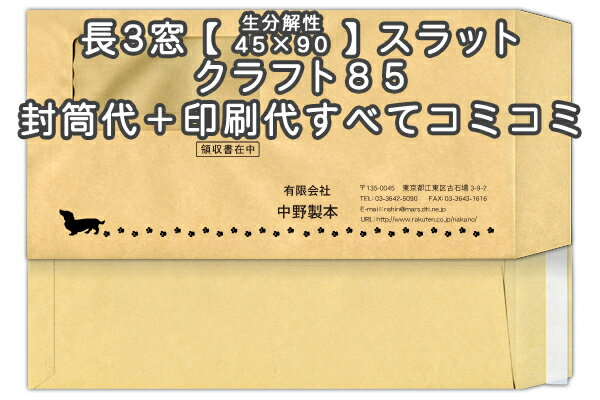 長3窓【45×90mm】ハイルック・クラフト85口糊付:スラット★名入れ封筒印刷 5000枚