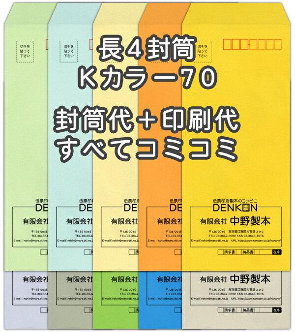 長4Kカラー70★名入れ封筒印刷 10000枚
