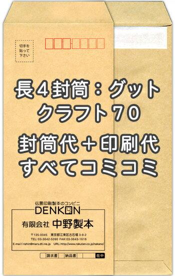 長4クラフト70・口糊付(グット)★名入れ封筒印刷 10000枚