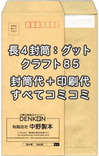 長4クラフト85・口糊付(グット)★名入れ封筒印刷 10000枚
