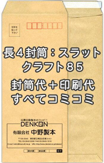 長4クラフト85・口糊付(スラット)★名入れ封筒印刷 10000枚