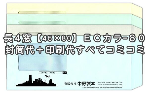 長4窓【45×80mm】ハイルック・ECカラー80★名入れ封筒印刷 10000枚