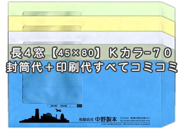 長4窓【45×80mm】ハイルック・Kカラー70★名入れ封筒印刷 10000枚
