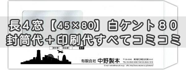 長4窓【45×80mm】ハイルック・白ケント80★名入れ封筒印刷 10000枚