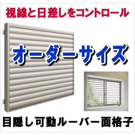 オーダーサイズ目隠し可動ルーバー面格子(引違い窓用)H533×W1745~1954 /トステム 換気や日よけに目隠しや防犯タイプ LIXIL(リクシル) 【認証】