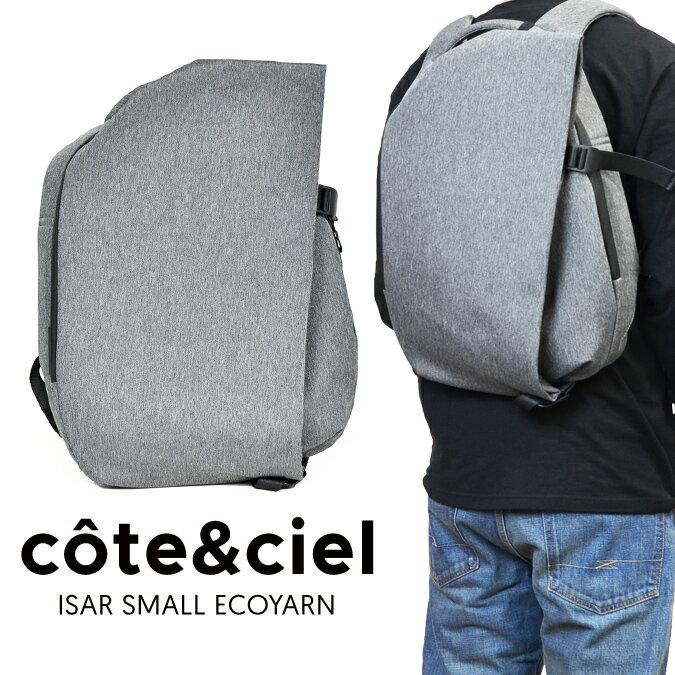 COTE&CIEL (コートエシエル / コートシエル) Isar Small Rucksack Eco Yarn Backpack Sサイズ バックパック リュック カバン デイバッグ 鞄 メンズ レディース ユニセックス 【あす楽対応】【RCP】