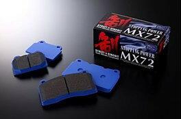 ENDLESS(エンドレス) MX72[1台分前後セット] ランエボIX(9) CT9A H17.3~ 2000~ [ブレーキパッド] EP242MX72 / EP265MX72