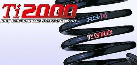 RSR Ti2000ダウンサス【1台分前後セット】 ホンダ ストリーム RN2 13/10-15/8 D17A 1700NA / 4WD [ダウンサス・サスペンション・スプリング] H702TW
