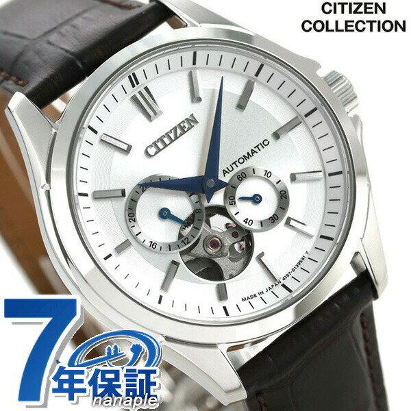 【10月下旬頃入荷予定 予約受付中♪】シチズン メカニカルウオッチ オープンハート メンズ NP1010-01A CITIZEN 腕時計 シルバー×ダークブラウン