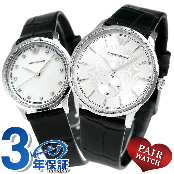 ペアウォッチ エンポリオ アルマーニ ダイヤモンド 腕時計 AR9111 EMPORIO ARMANI