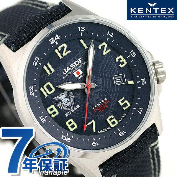 ケンテックス JSDF ソーラー スタンダード 日本製 S715M-02 Kentex メンズ 腕時計 ブルー