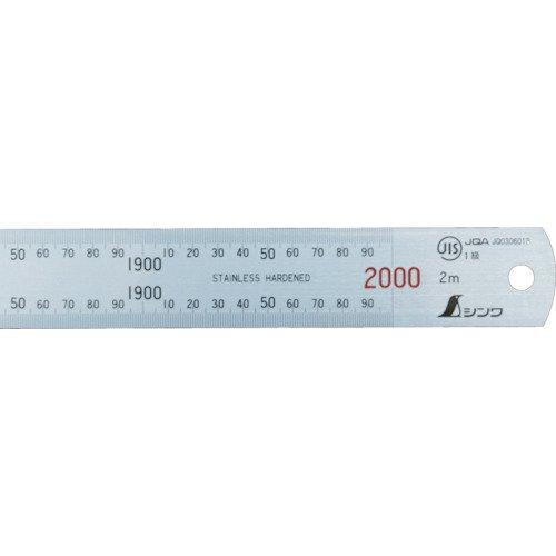 【シンワ測定】測量用品 直尺 シルバー【200CM】