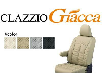 Clazzio/クラッツィオ CLAZZIO Giacca(ジャッカ) N-BOX カスタム G/JF1、JF2 H26/1~H27/1 2列目アームレスト無 カラータンベージュ【14EHA0322T】