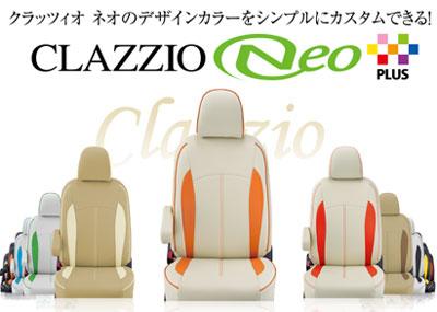 Clazzio/クラッツィオ CLAZZIO Neo+(ネオ プラス) ランドクルーザープラド TX/GRJ150 H21/9~ 7人乗り 商品番号:ET-0252