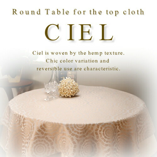 Ciel/シエル直径100cm円卓用トップクロス 縦130cm×横130cm(テーブルクロス 食卓 北欧 おしゃれ 四角形 円形テーブル対応 四角形テーブル対応 オーバルテーブル対応 ポリエステル製 サイズ変更可 バニラ パール)NANNA