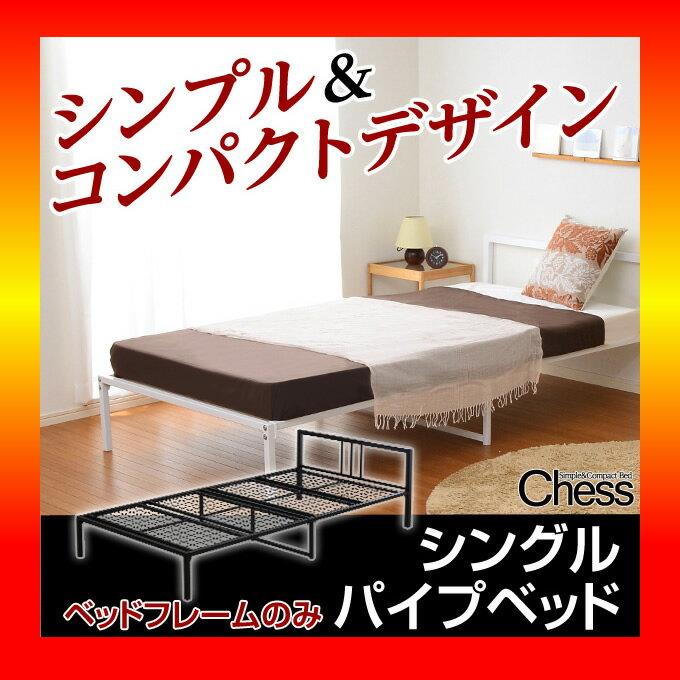 【S】シンプル&コンパクトデザイン!シングルパイプベッド【-Chess-チェス】(フレームのみ)