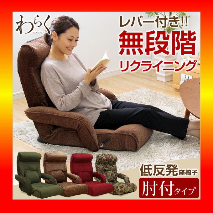 【S】腰にやさしい!低反発入りのレバー付きリクライニング座椅子【-WARAKU-ワラク】(肘付きタイプ)
