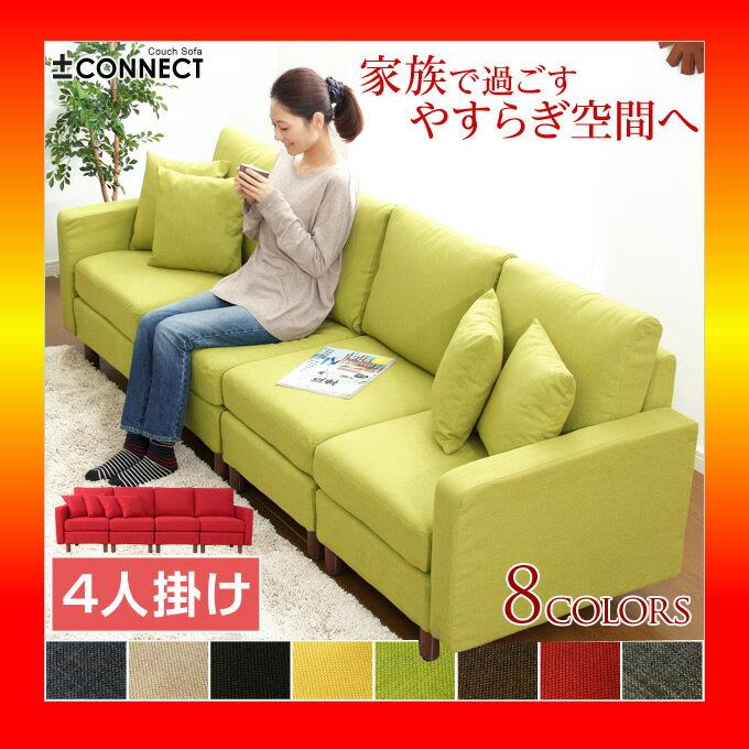 【S】カウチソファ【-Connect-コネクト】(4人掛けタイプ)