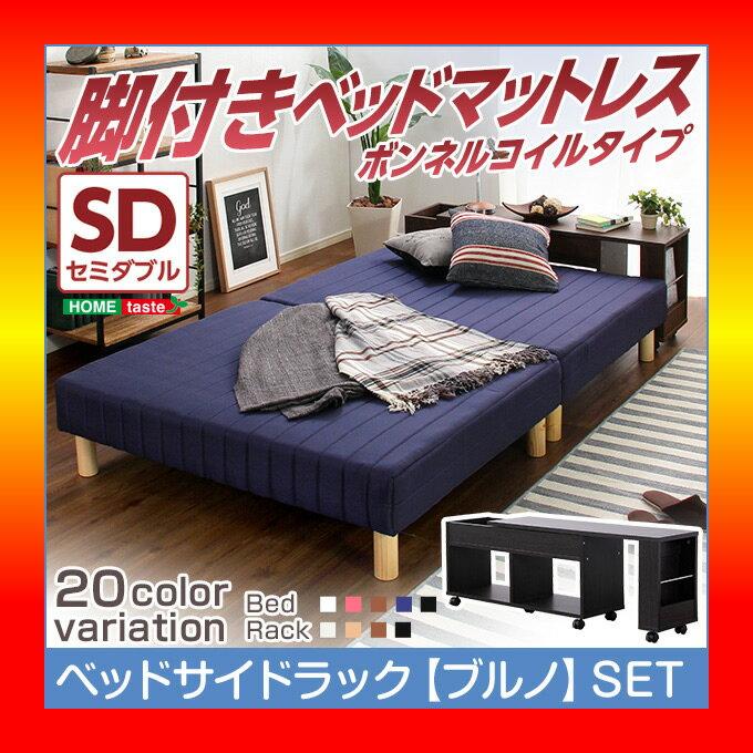 【S】脚付きマットレスベッド【-Parnet-パルネ】(伸縮式ベッドサイドラックセット)(ボンネルコイル・セミダブル用)