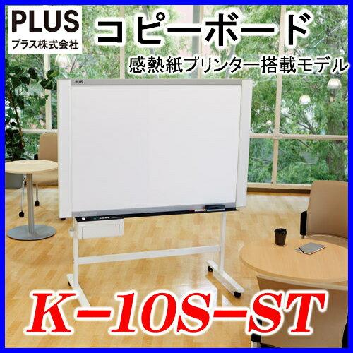 【送料・搬入設置無料】プラス(PLUS) コピーボード  K-10S-ST(K-10S(本体)+スタンド セット) 感熱紙プリンタ搭載モデル【smtb-f】