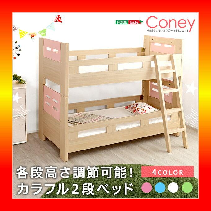 【S】高さ調節可能な2段ベッド【Coney-コニー-】(2段 カラフル 高さ調整)