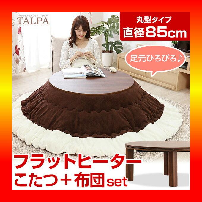 【S】フラットヒーターこたつ【-Talpa-タルパ(丸型・85cm幅)】(こたつテーブル+掛布団の2点セット)