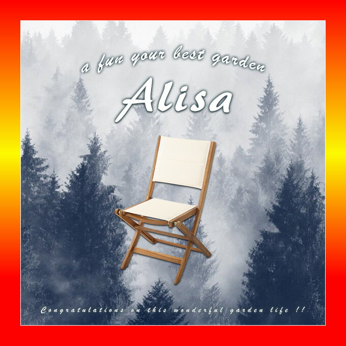 【S】人気の折りたたみガーデンチェア(2脚セット)アカシア材を使用 | Alisa-アリーザ-