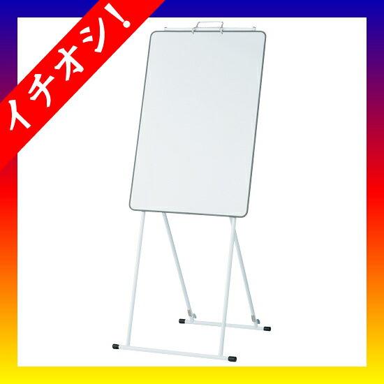 期間限定★イチオシ家具 エヌケイ ■折畳式ミーティング用ボード MBS-600JF-W