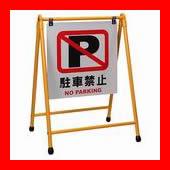 【送料無料】エヌケイ A型看板 AK-Y-NP イエロー 駐車禁止【smtb-f】